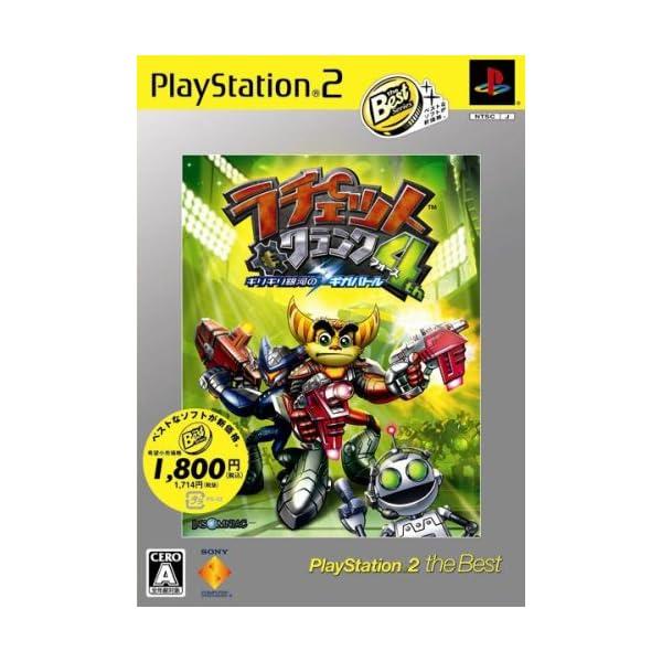 ラチェット&クランク4 PlayStation ...の商品画像