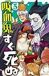 吸血鬼すぐ死ぬ(5): 少年チャンピオン・コミックス