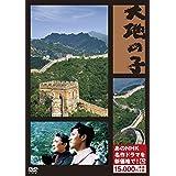 大地の子 (新価格) [DVD]