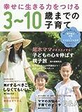 幸せに生きる力をつける3~10歳までの子育て (洋泉社MOOK)