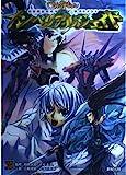 異界戦記カオスフレア サプリメント インペリアルジェイド (Role&Roll RPGシリーズ)