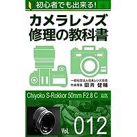 初心者でも出来る!カメラレンズ修理の教科書Vol.012: 『Chiyoko S-Rokkor 50mm F2.8 C 』篇