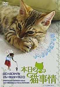 本日の猫事情 [DVD]