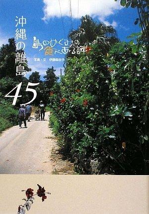 沖縄の離島45 島のめぐみの食べある記 (ORANGE PAGE BOOKS)