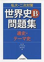 私大・二次対策世界史B問題集―通史・テーマ史