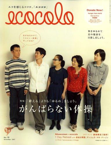 ecocolo (エココロ) 2007年 11月号 [雑誌]の詳細を見る