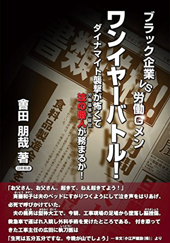 ブラック企業VS労働Gメン ワンイヤーバトル!