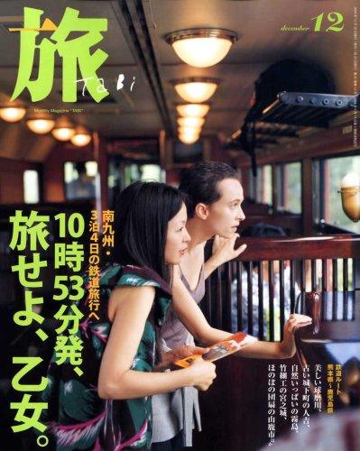 旅 2008年 12月号 [雑誌]の詳細を見る