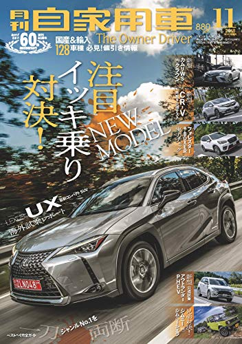 月刊自家用車 2018年 11 月号 [雑誌]