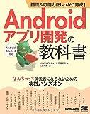 基礎&応用力をしっかり育成!  Androidアプリ開発の教科書 なんちゃって開発者にならないための実践ハンズオン (CodeZine BOOKS)