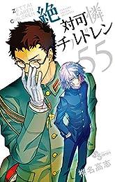 絶対可憐チルドレン(55) (少年サンデーコミックス)