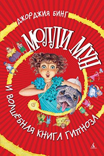 Молли Мун и волшебная книга гипноза (Russian Edition)
