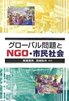 グローバル問題とNGO・市民社会