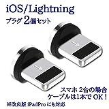 DAIAD 充電プラグ 充電端子 充電コネクタ iPhone iPad マグネット 360度回転式 防塵 瞬間充電 瞬間脱着 ケーブルのぬきさし不要 Lightning 充電端子 個別販売 (Lightning, 2個セット)