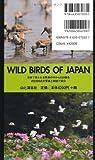 新版 日本の野鳥 (山溪ハンディ図鑑) 画像