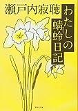 わたしの蜻蛉日記 (集英社文庫)