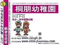 桐朋幼稚園【東京都】 H17年度用過去問題集1(H16・15・14)
