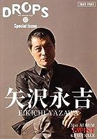 DROPS 矢沢永吉 E.YAZAWA ROCK TWIST 矢沢永吉