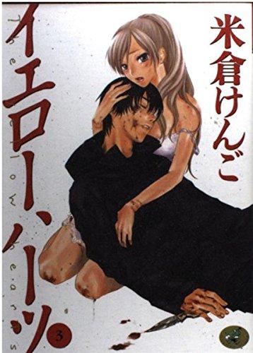 イエローハーツ 3 (ワニマガジンコミックス)の詳細を見る