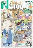 Nemuki+ (ネムキプラス) 2020年 05 月号 [雑誌]
