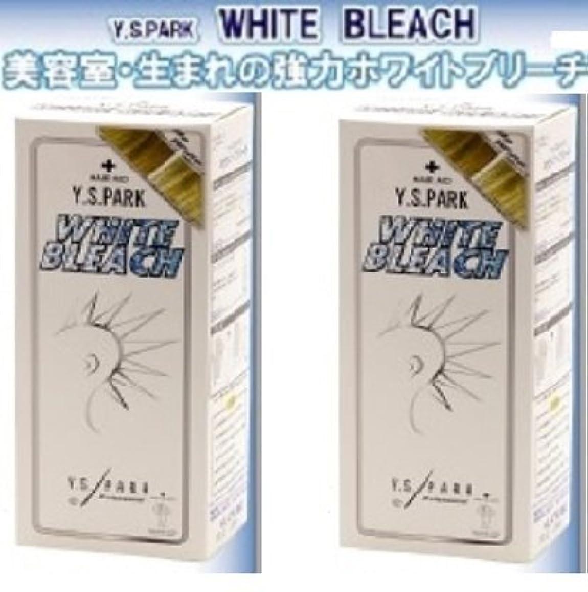 雑品化合物ステップ【YSPARK 】ホワイトブリーチ ×2個セット(お得な2個組)美容室生まれの強力ホワイトブリーチ