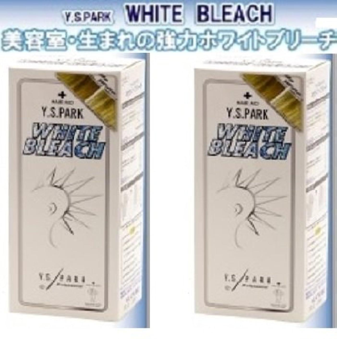 苛性豚バスルーム【YSPARK 】ホワイトブリーチ ×2個セット(お得な2個組)美容室生まれの強力ホワイトブリーチ