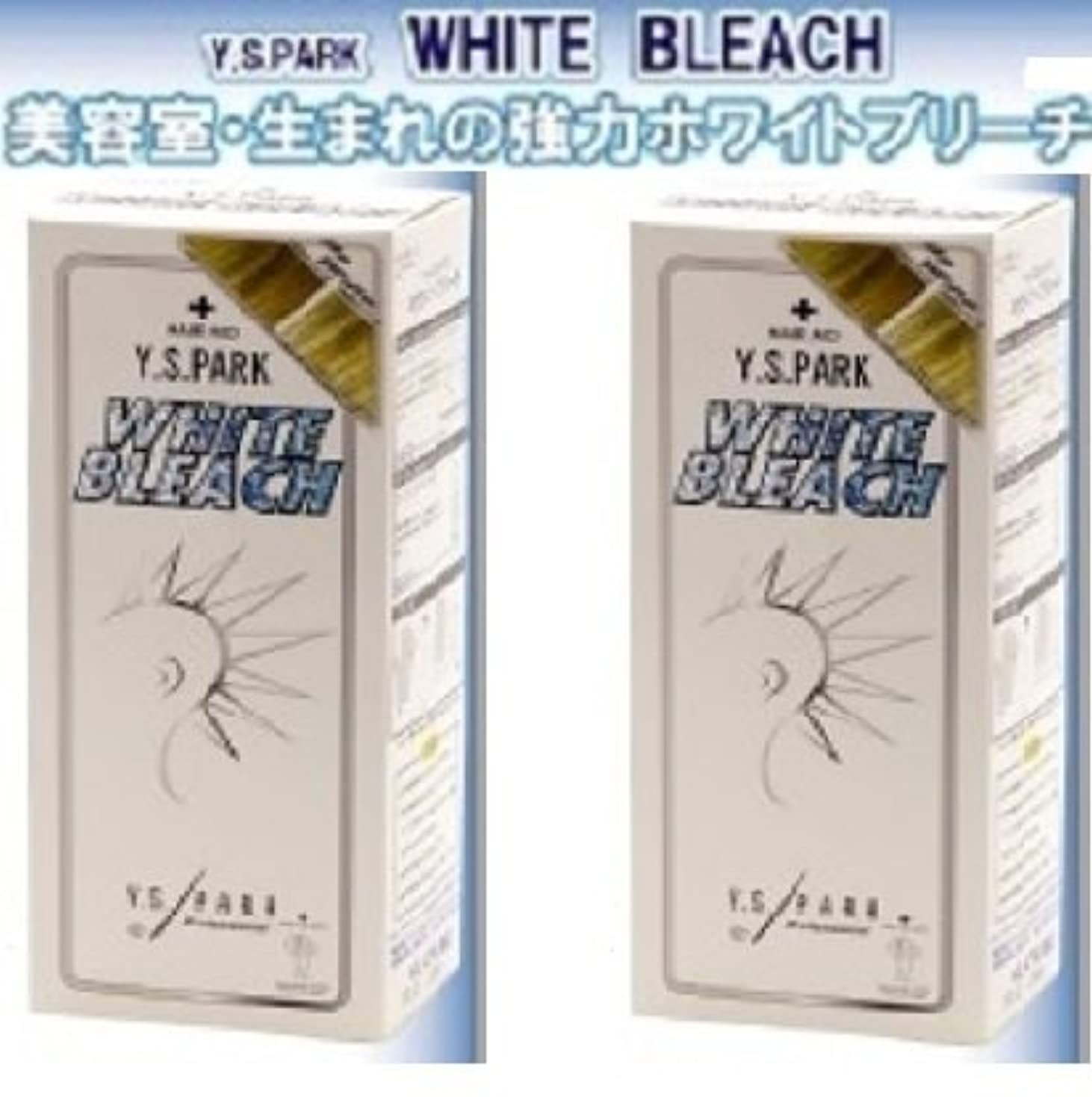 いらいらする現代の企業【YSPARK 】ホワイトブリーチ ×2個セット(お得な2個組)美容室生まれの強力ホワイトブリーチ