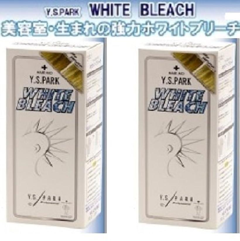 金貸しソースボルト【YSPARK 】ホワイトブリーチ ×2個セット(お得な2個組)美容室生まれの強力ホワイトブリーチ
