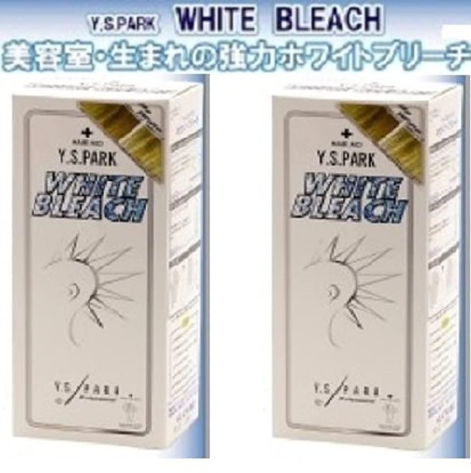 みなす頬骨登場【YSPARK 】ホワイトブリーチ ×2個セット(お得な2個組)美容室生まれの強力ホワイトブリーチ