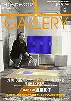 ギャラリー 2019 Vol.4―アートフィールドウォーキングガイド 特集:対談美術館とオークション、現代の姿