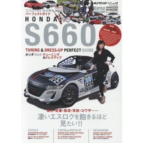 AUTO STYLE vol.12 HONDA S660 (CARTOPMOOK)