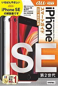 ゼロからはじめる iPhone SE 第2世代 スマートガイド au完全対応版