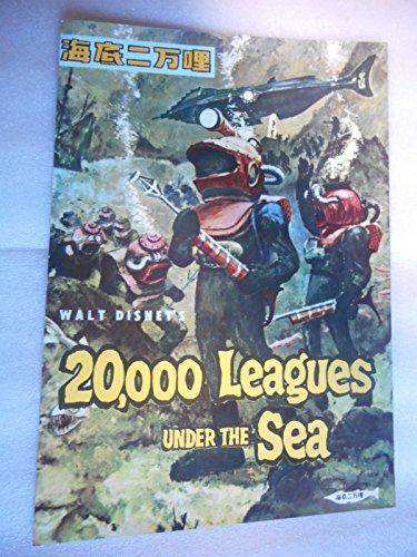 1956年映画パンフレット 海底二万哩 ウォルトディズニー・プロ ジュール・ベルヌ原作 リチャード・フライシャー監督 カーク・ダグラス ジェイムズ・メイスン