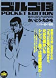 ゴルゴ13 シシリー島の墓標 POCKET EDITION  (SPコミックス)