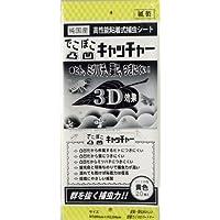凸凹キャッチャー蛍光【黄色】 (たっぷり20枚入り)