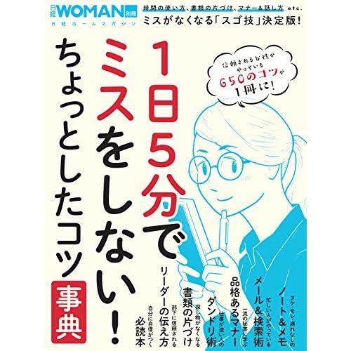 1日5分でミスをしない! ちょっとしたコツ事典 (日経WOMAN別冊)