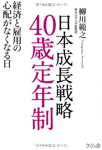 日本成長戦略 40歳定年制 経済と雇用の心配がなくなる日の詳細を見る