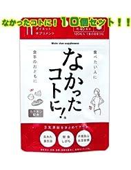 【10個セット】 なかったコトに! ダイエットサプリメント 120粒×10袋