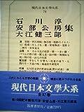 現代日本文学大系〈76〉石川淳,安部公房,大江健三郎集 (1969年)