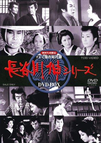 (初回生産限定) 傑作時代劇 長谷川伸シリーズ DVD-BOX