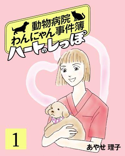 ハートのしっぽ1 (週刊女性コミックス)の詳細を見る