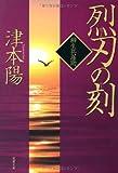 烈刃の刻-柳生兵庫助(2) (双葉文庫) 画像