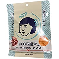 毛穴撫子 お米のマスク 10枚入×5個セット