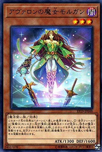 遊戯王カード アヴァロンの魔女モルガン レア EXTRA PACK 2019 EP19 | エクストラパック2019 効果モンスター 闇属性 魔法使い族 レア