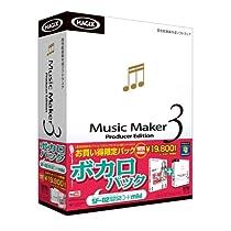 Music Maker 3 ボカロパック SF-A2開発コードmiki