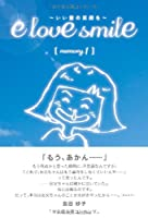e love smile ~いい愛の笑顔を~ memory.1 (PARADE BOOKS)