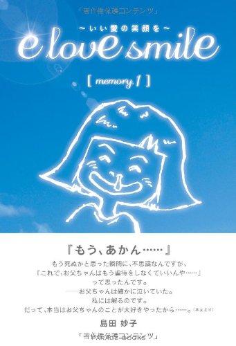 e love smile ~いい愛の笑顔を~ memory.1 (PARADE BOOKS)の詳細を見る
