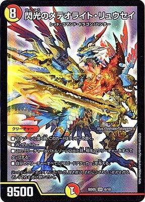デュエルマスターズ/BD-05/6/SR/閃光のメテオライト・リュウセイ