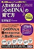 「心のDNA」の育て方~夢と目標を実現する7つの心理セラピー~(CD付)
