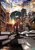 世界寿命と最初の七日間 ―雨宿り街短編集―<世界寿命と最初の七日間> (MF文庫J)